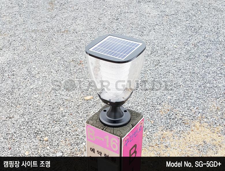 수정-SG5GDPLUS-1.jpg
