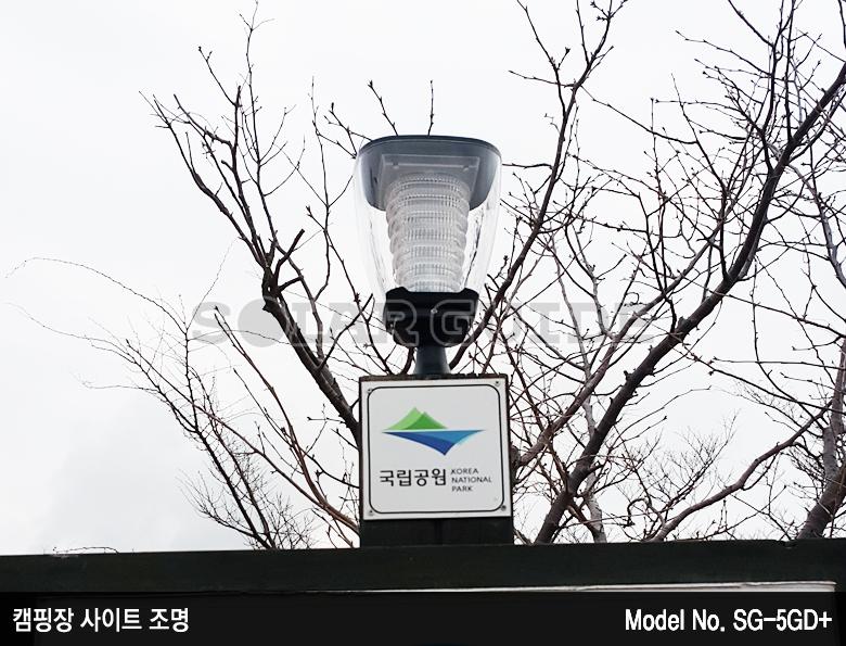 수정-SG5GDPLUS-4.jpg