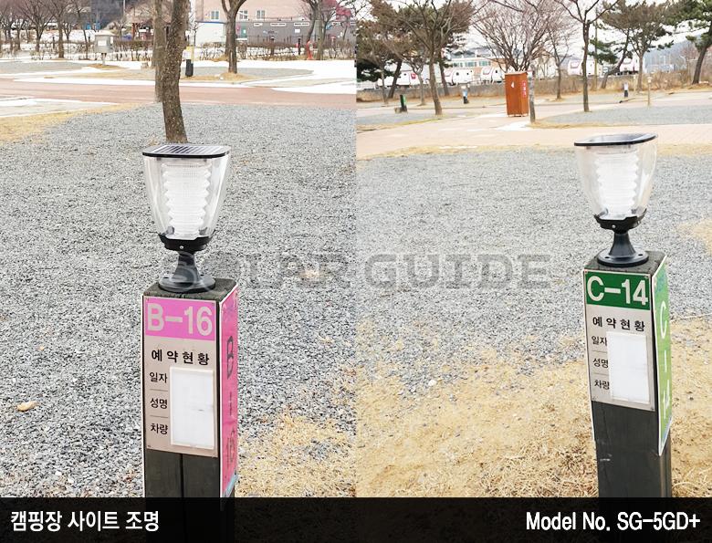 수정-SG5GDPLUS-3.jpg