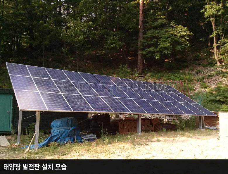 태양광 발전판 설치 모습2.jpg